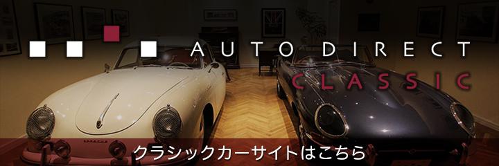 AUTO DIRECT CLASSIC クラシックカーサイトはこちら